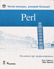 Perl